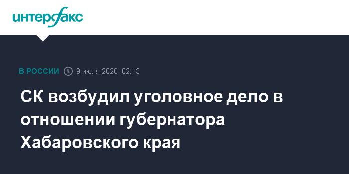 Губернатор Хабаровского края задержан за серию заказных убийств