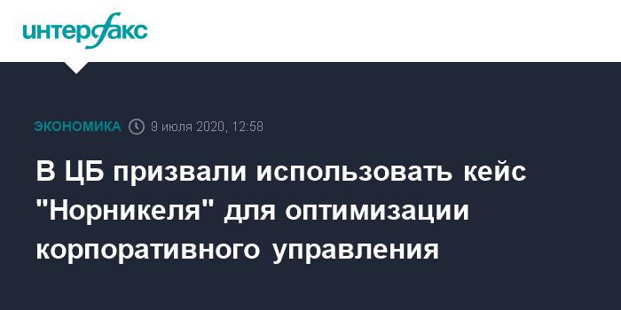 ЧП под Норильском может вынудить изменить контроль рисков в российских корпорациях - ЦБ РФ