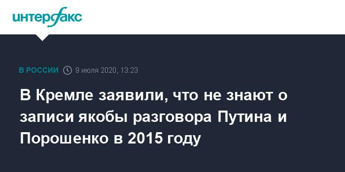 В Кремле сообщили, что пресс-секретарь Путина Песков болен коронавирусом