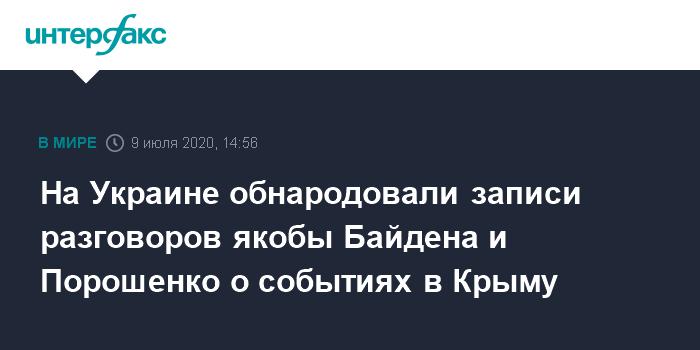 Диверсант... хренов!.. Запись разговора Байдена с Порошенко о провале спецоперации в Крыму