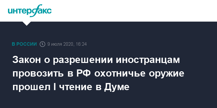 В РФ запретили продажу гаджетов без отечественного ПО