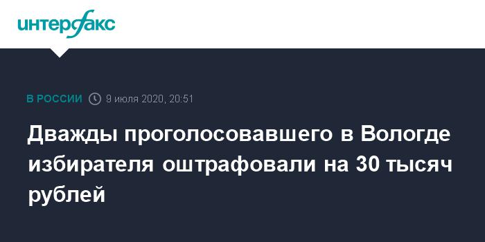 В голосовании за обнуление сроков Путина участвовали тысячи недействительных паспортов