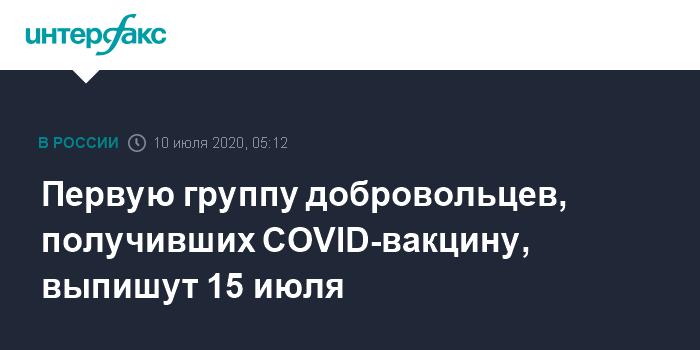 """""""Готовимся потихоньку домой"""": доброволец рассказал о планах после вакцинации от COVID-19"""