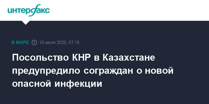 Посольство КНР в Казахстане предупредило сограждан о новой опасной инфекции