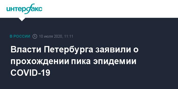 В Петербурге из-за коронавируса смертность стала рекордной за 10 лет. Во многих других регионах России она выросла на десятки процентов
