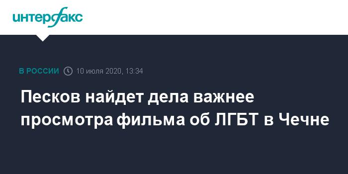 В Кремле не видят связи между покушением на блогера и его критикой Кадырова