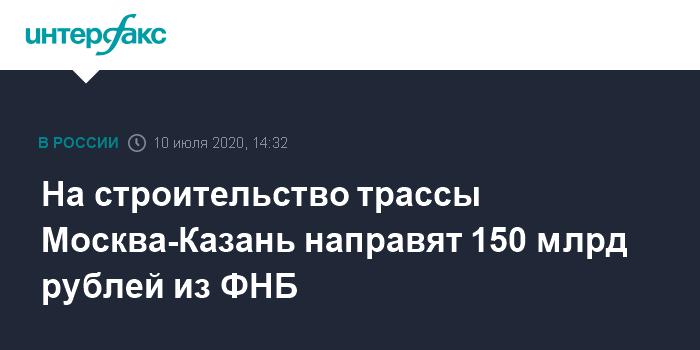 17:19, 10.07.2020 Премьер поручил открыть трассу Москва-Казань в 2024 году