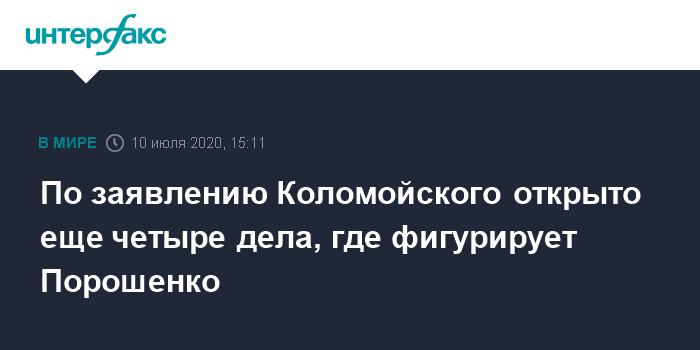 Адвокаты Порошенко: Коломойский вышел на арену - еще 4 новых дела
