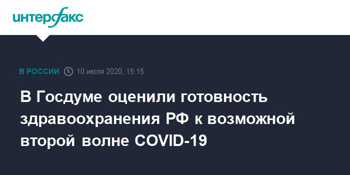 Онищенко назвал безопасную страну для отдыха в условиях пандемии