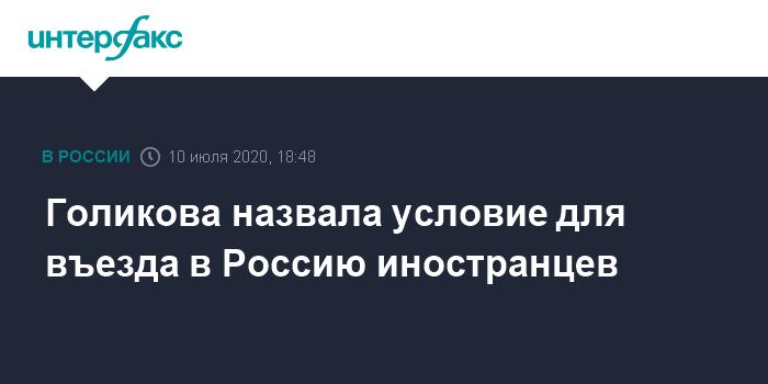 Россия возобновит международное авиасообщение с 15 июля
