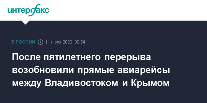 Приморцы могут попасть на известный российский курорт прямым рейсом
