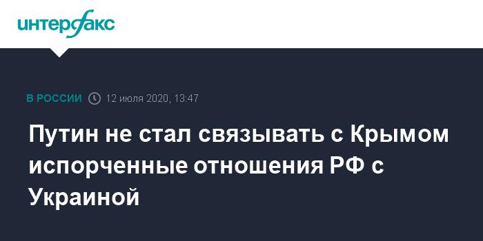 Дело не в Крыме: Владимир Путин назвал причину ухудшения отношений между Москвой и Киевом