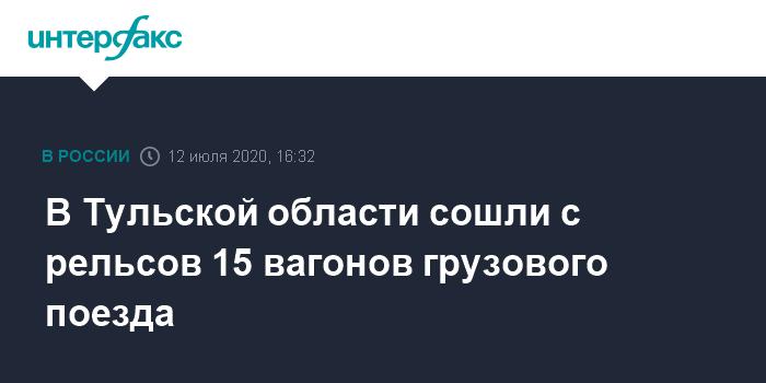 После схода вагонов с углем в Свердловской области возбудили дело