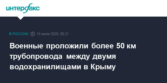 Минобороны РФ сообщило о прокладке более 50 километров трубопровода в Крыму