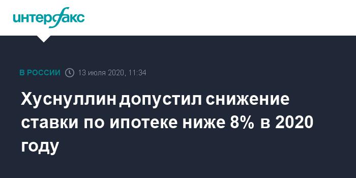 Новый премьер Мишустин хочет снизить для россиян выплаты по ипотеке
