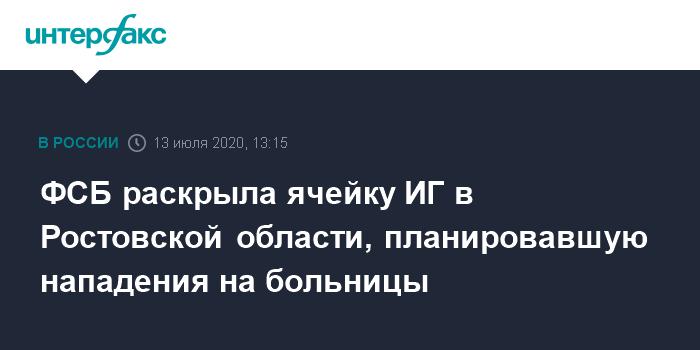 ФСБ раскрыла ячейку ИГ в Ростовской области, планировавшую нападения на больницы