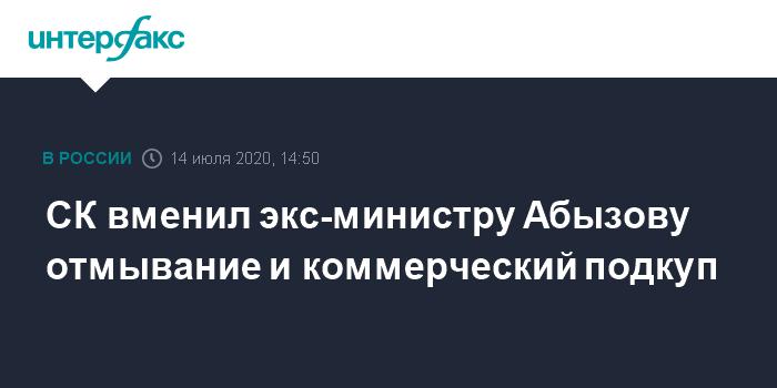 СК вменил экс-министру Абызову отмывание и коммерческий подкуп