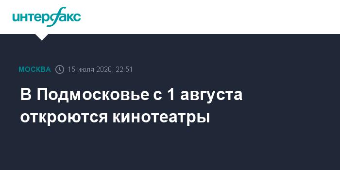 Жители Подмосковья смогут снова посещать кинотеатры с 1 августа