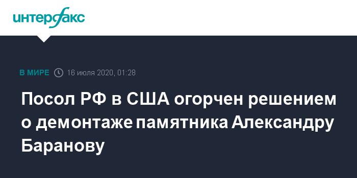 Посольство России в США прокомментировало решение перенести статую Баранова в музей
