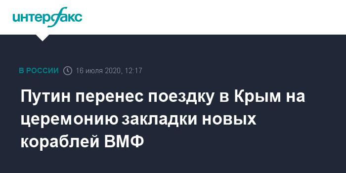 Путин в Крыму примет участие в церемонии закладки боевых кораблей