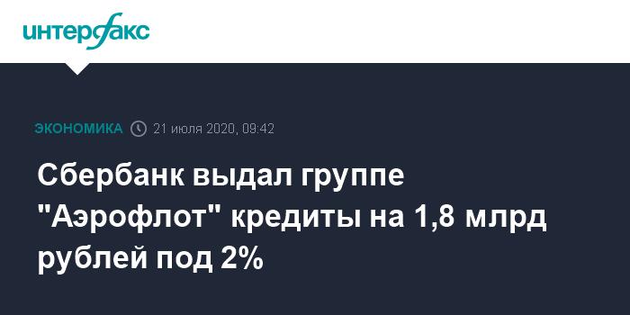 Сбербанк выдал группе «Аэрофлот» кредиты на 1,8 млрд рублей под 2%