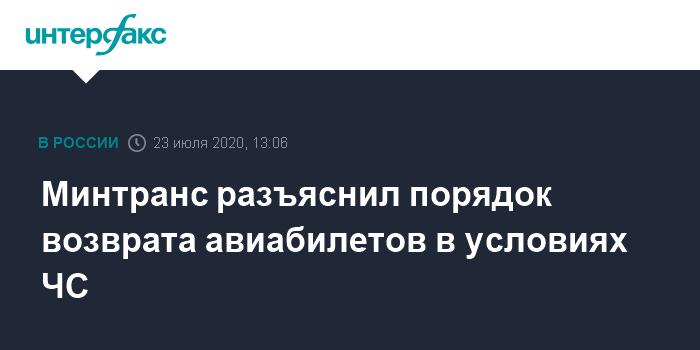 Минтранс разъяснил порядок возврата авиабилетов в условиях ЧС