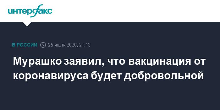 Мурашко заявил, что вакцинация от коронавируса будет добровольной