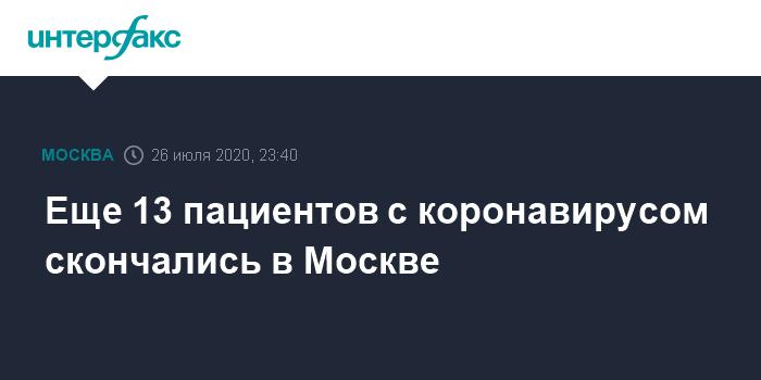 Еще 13 пациентов с коронавирусом скончались в Москве