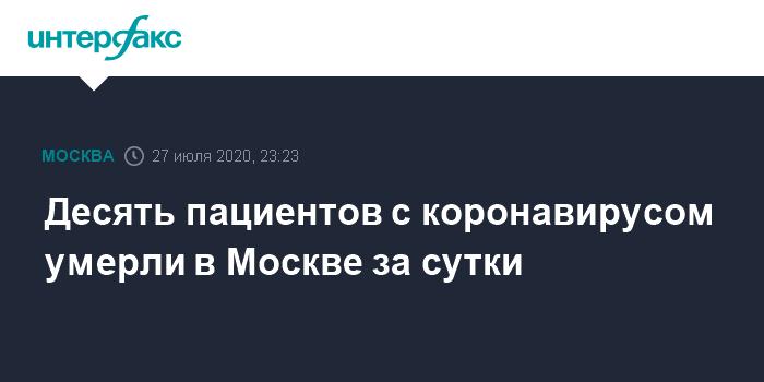 Десять пациентов с коронавирусом умерли в Москве за сутки