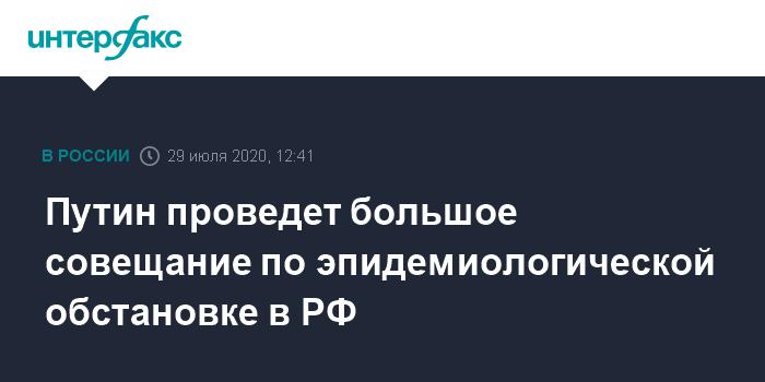 Путин проведет большое совещание по эпидемиологической обстановке в РФ