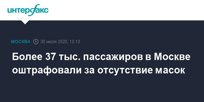 Более 37 тыс. пассажиров в Москве оштрафовали за отсутствие масок