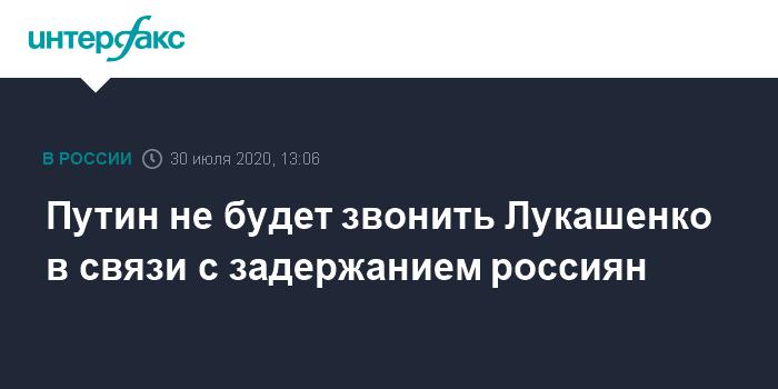 Путин не будет звонить Лукашенко в связи с задержанием россиян