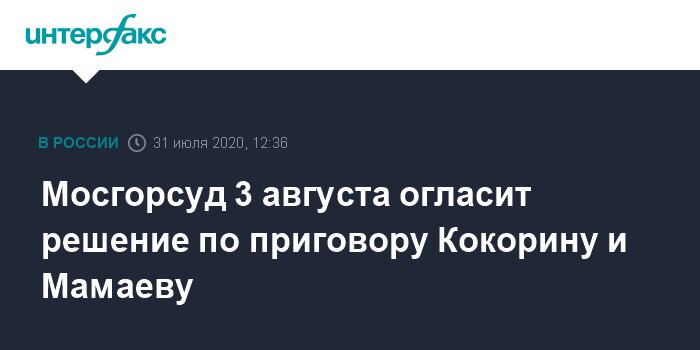 Суд изменил приговор по делу Александра Кокорина и Павла Мамаева
