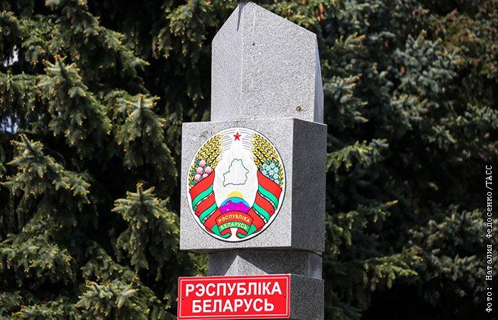 Россия ужесточила контроль на границе с Белоруссией из-за коронавируса