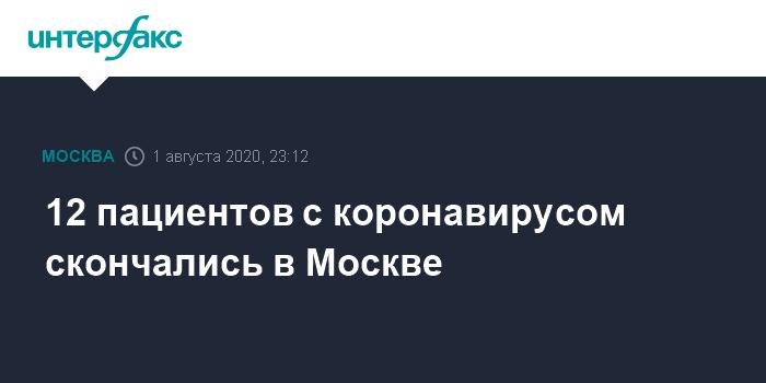 12 пациентов с коронавирусом скончались в Москве