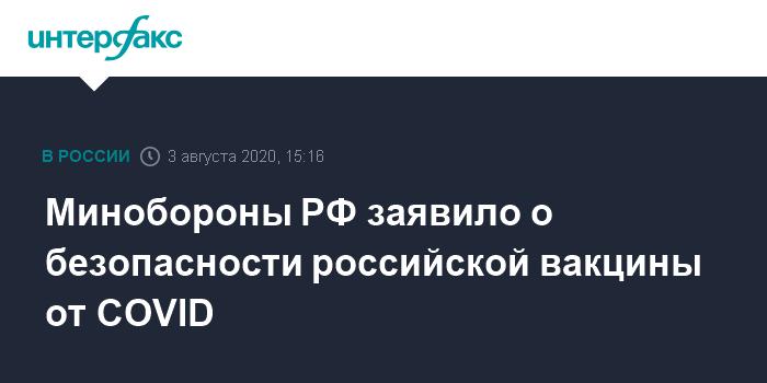 Вакцинация добровольцев от COVID-19 оказалась эффективной и безопасной, заявили в Минобороны РФ