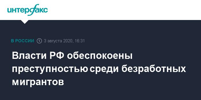 Миллион гастарбайтеров собираются уехать из России навсегда. Поможет ли это в борьбе с безработицей