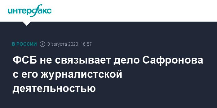 ФСБ не увидела связи между делом Сафронова и его журналистской деятельностью