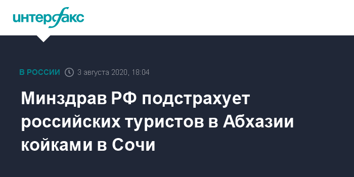 Минздрав РФ подстрахует российских туристов в Абхазии койками в Сочи
