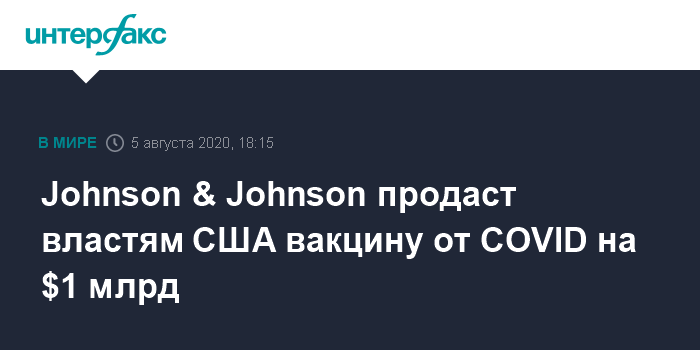 Johnson & Johnson продаст властям США вакцину от COVID на $1 млрд