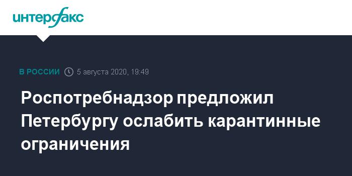 Роспотребнадзор предложил Петербургу ослабить карантинные ограничения