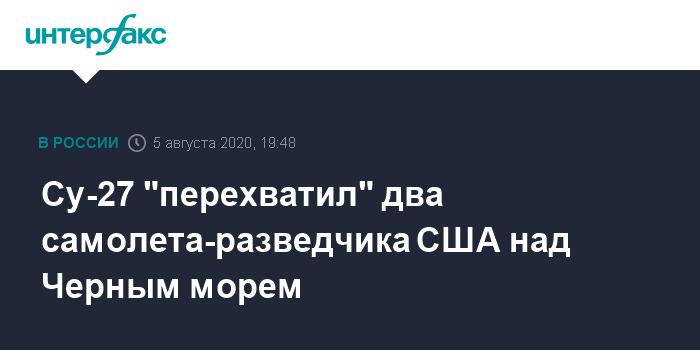 В Минобороны России утверждают, что перехватили самолеты-разведчики США над Черным морем