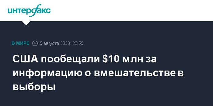 """""""Рассылка была адресной"""": Кому Госдеп предложил 10 млн за Родину"""