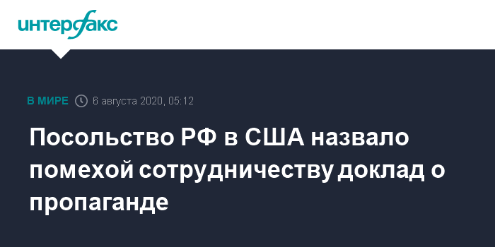 Госдеп США опубликовал доклад о дезинформации и пропаганде со стороны России