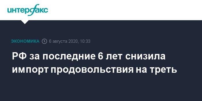 06 августа 2020 11:39 Шесть лет без хамона: Россия снизила импорт продовольствия на треть