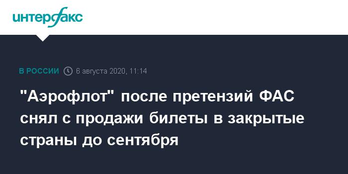 """""""Аэрофлот"""" отменил ряд рейсов в августе, в том числе и в Тель-Авив"""