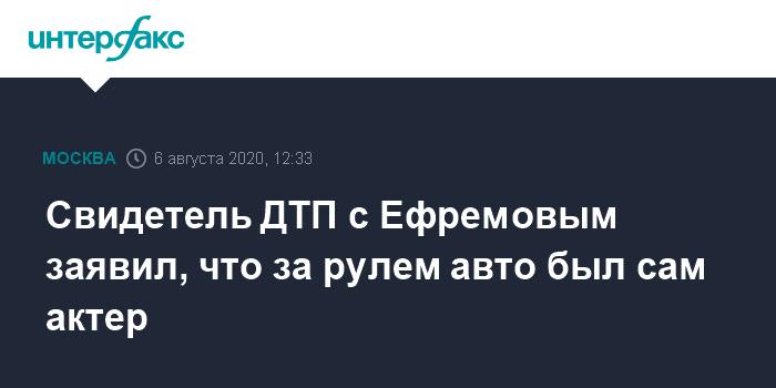 """Адвокат отреагировал на заявление Ефремова, что он """"с трудом"""" узнает себя"""