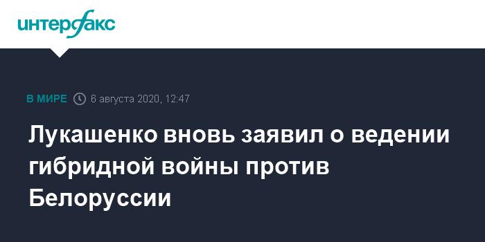 Лукашенко заявил о задержании в Белоруссии сотрудников Госдепа