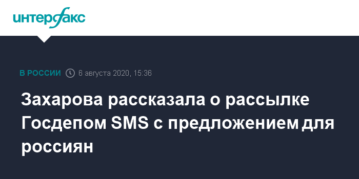 Захарова рассказала о рассылке Госдепом SMS с предложением для россиян