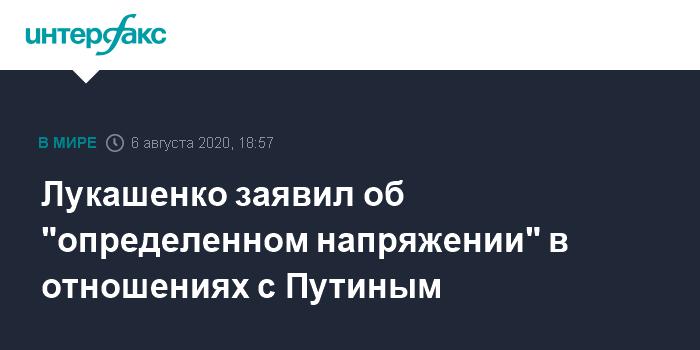 """У Лукашенко """"определенное напряжение"""" в отношениях с Путиным"""